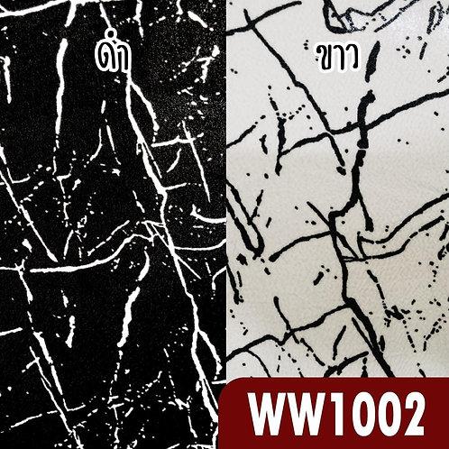 ผ้าวูลเวฟพิมพ์ลาย ww1002
