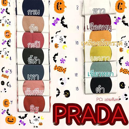 พาด้า Prada