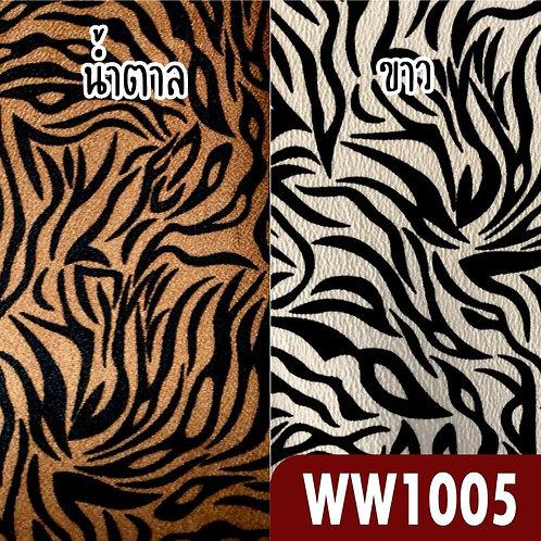 ผ้าวูลเวฟพิมพ์ลาย ww1005