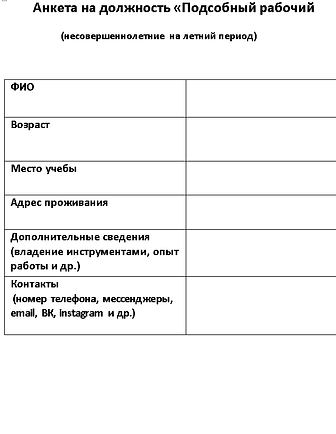 Анкета1.png
