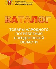 katalog_tovary_narodnogo_poterebleniya_s