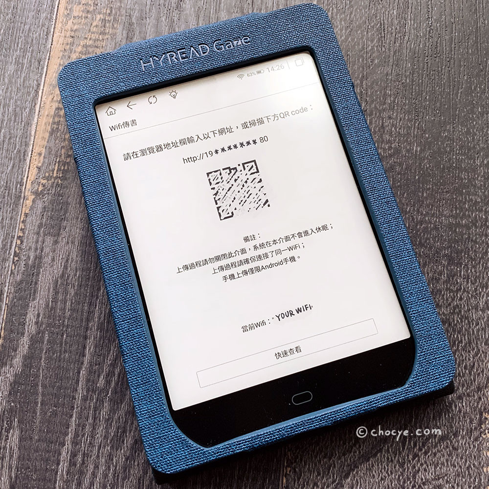 HyRead Gaze Pocket 6吋 WIFI 傳書
