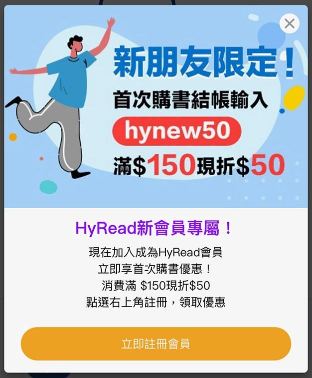 HyRead新會員首購折扣碼 hynew50,活動期間不明