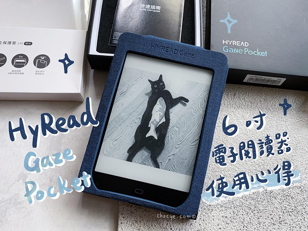 HyRead Gaze Pocket 電子閱讀器 使用心得