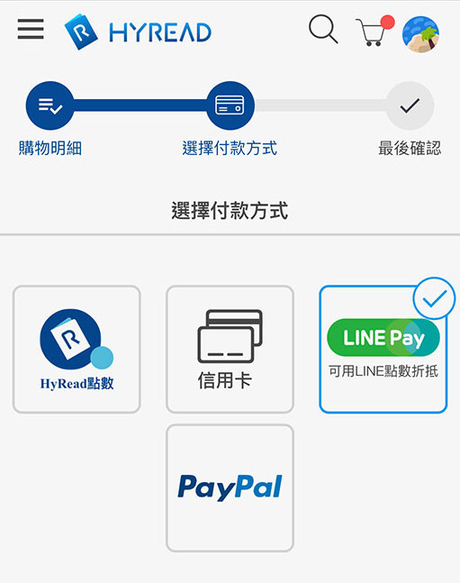 HyRead的付款方式有,HyRead點數、信用卡、Line Pay、PayPal
