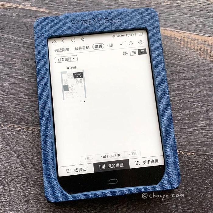 """已購買的書,會存放在電子閱讀器內建讀書頁面的""""購買""""項目裡"""
