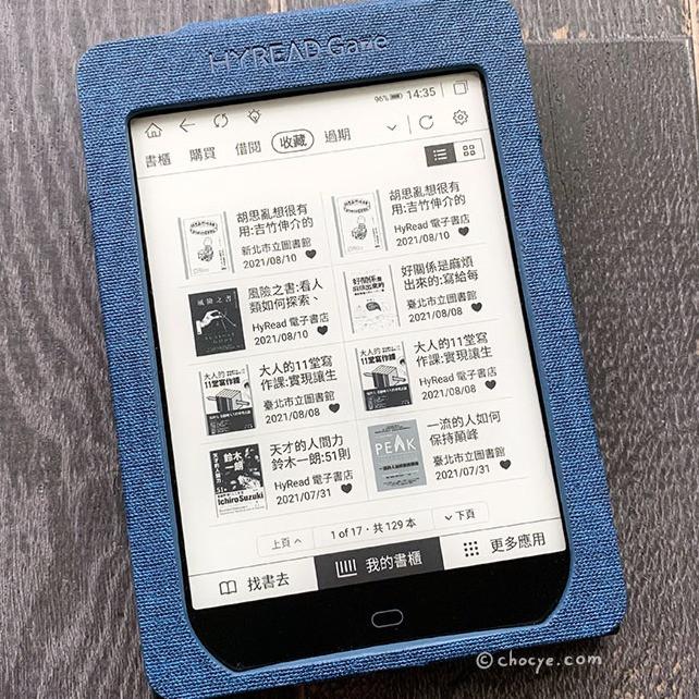 HyRead 支援直接在電子閱讀器上閱覽蒐藏書目