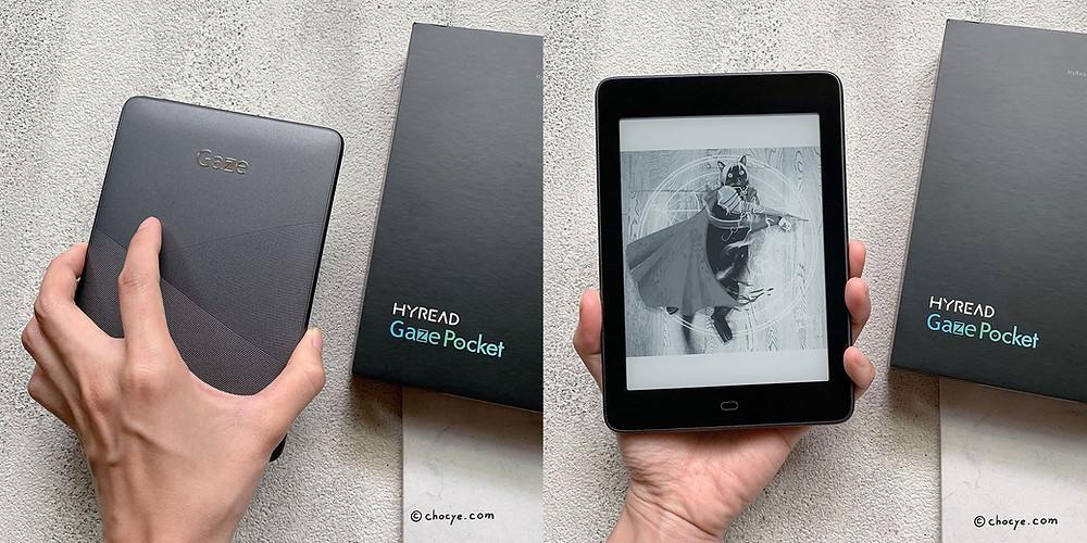 HyRead Gaze Pocket 尺寸