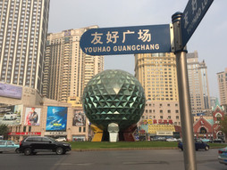リアルタイム♪《海外国際ハンドキャリー》中国 大連 友好広場