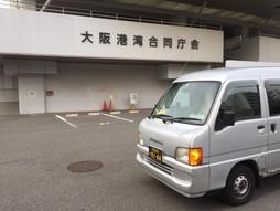 《海外国際ハンドキャリー》すろ〜らいふ♪大阪港湾 税関事務所