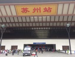 関西空港KIX~中国・上海浦東国際空港PVG~江蘇省蘇州駅のハンドキャリー 蘇州滞在編 ①