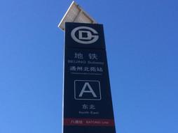 関西空港KIX~中国・北京首都国際空港PEK~福岡空港FUKのハンドキャリー 北京滞在編