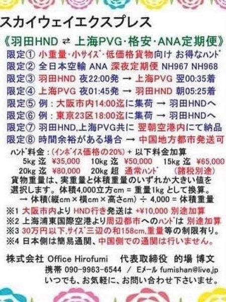 羽田 HND ⇄ 上海 PVG 格安お得便 ¥35,000~