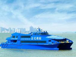 《海外国際ハンドキャリー》すろ〜らいふ♪香港島→マカオ・珠海行き by ターボジェット
