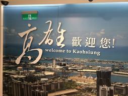 関西空港KIX~台湾・高雄国際空港KHHのハンドキャリー 高雄滞在食べ歩き編