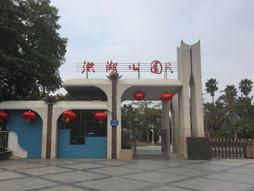《海外国際ハンドキャリー》すろ〜らいふ♪深圳 洪湖公園 朝の散歩道