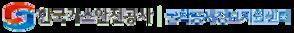 한국가스안전공사 굴착공사정보지원센터 홈페이지