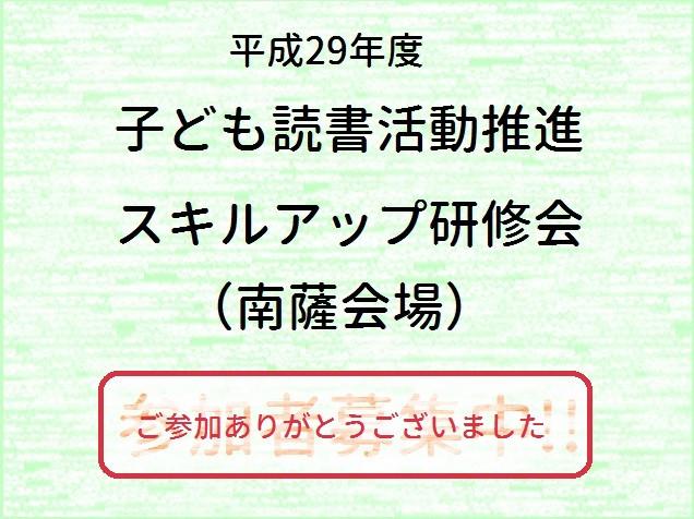 平成29年度子ども読書活動推進スキルアップ研修会(南薩会場)