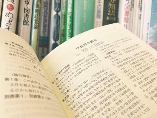 3月 司書まなびの会 学校図書館法