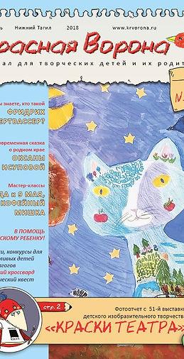 """Обложка первого номера журнала """"Красная Ворона"""", детский рисунок цветными карандашами сиреневого космического кота"""
