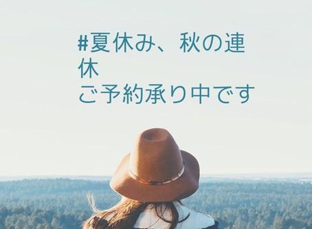 夏休み、秋の連休ご予約承り中です。