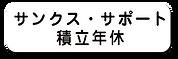 福利ボタン1.png