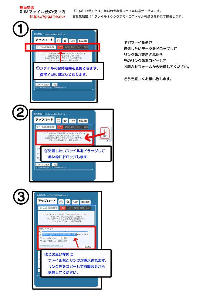 gigaファイル便送信の仕方.jpg