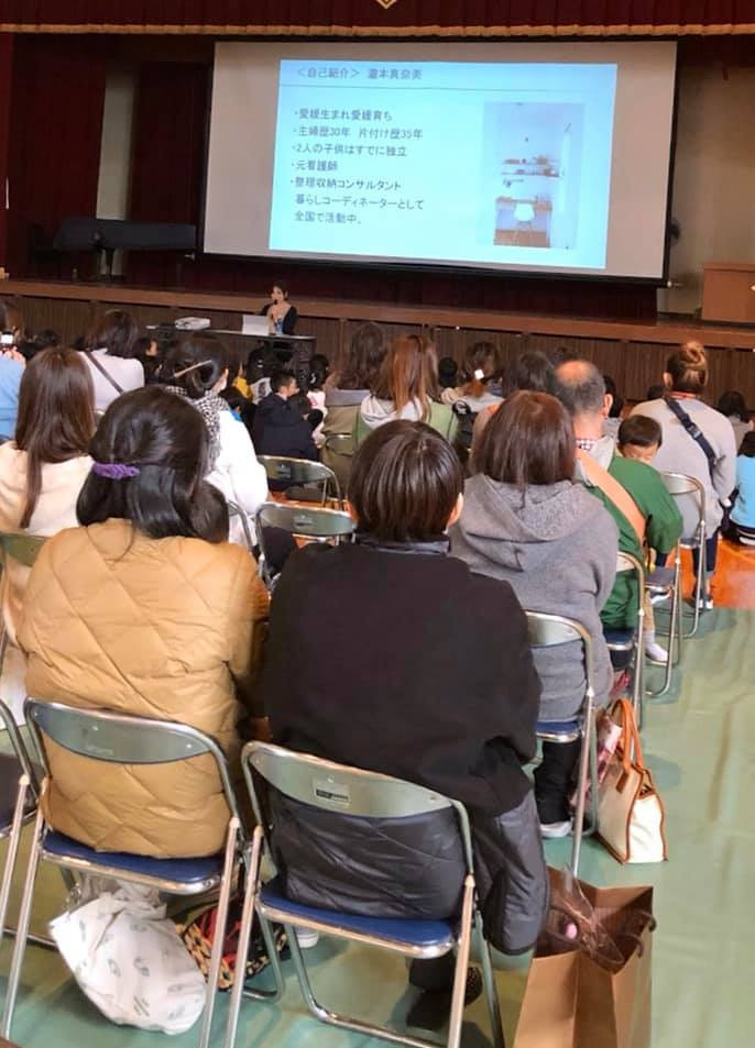 滋賀県某小学校親子向け片付け講演