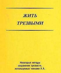 zhit-trezvymi-300x343.jpg