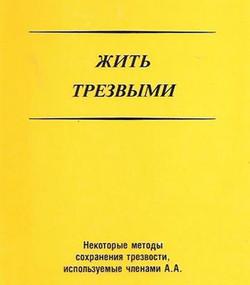 zhit-trezvymi-300x343