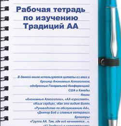 oblogka_tetradi_iconca_na_sait-422x440