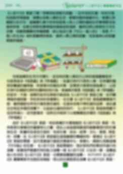 2020年1月滋養人初千日家庭2.jpg