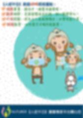 2020人初千日家庭防疫宣導 web.jpg