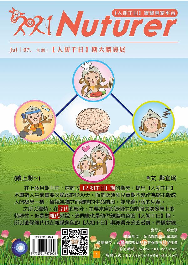2021年7月人初千日大腦發展下 p1.jpg