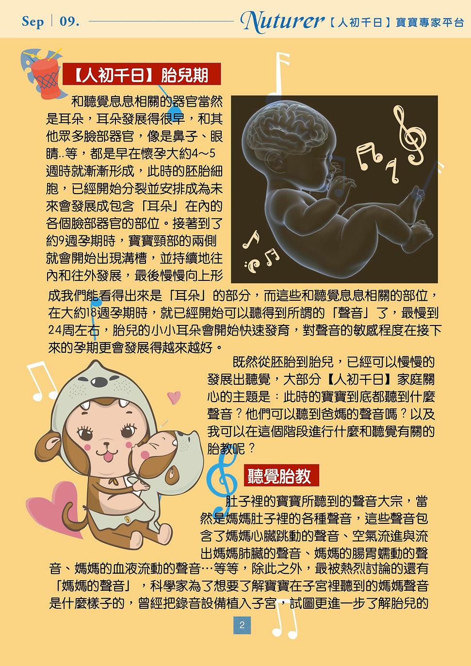 2020年09月嬰幼兒聽覺發展 2.jpg
