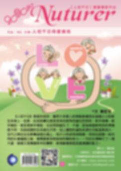 2020年2月用愛擁抱期刊 p1.jpg