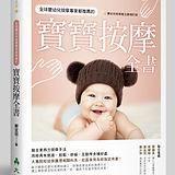 寶寶按摩全書.jpg