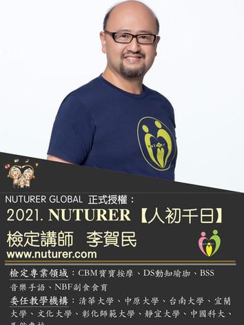 NUTURER 檢定講師