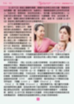 2020年2月用愛擁抱期刊 p2.jpg