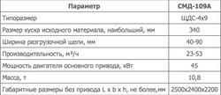 СМД 109