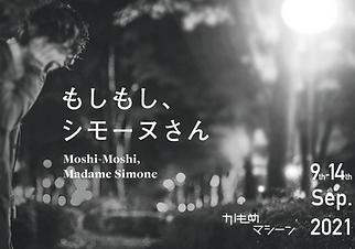 MoshiMoshiMadameSimone_forprint(1).png