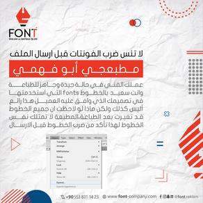 مطبعجي ابو فهمي ﻻتنس ضرب الفونتات قبل ارسال الملف للمطبعة outline