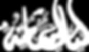 شعار ليالي شامية نهائي.png
