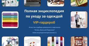 """Учебник """"Уход за VIP гардеробом"""""""