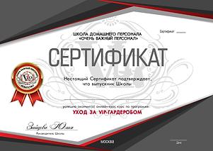 сертификат вип-гардероб