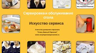 Книга Сервировка стола. Обслуживание за столом