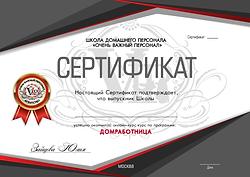 сертификат домработницы