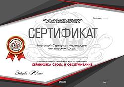 сертификат сервировка стола
