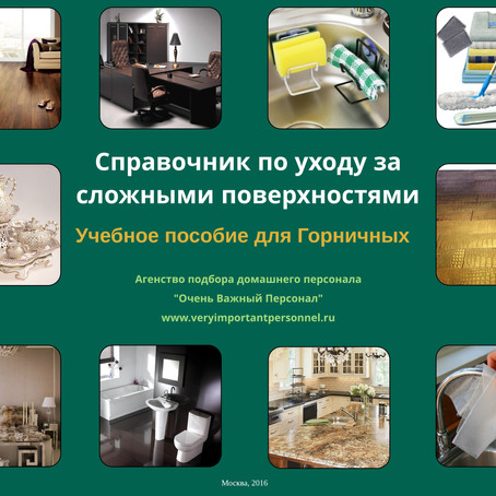 """Учебник """"Уборка в доме. Уход за сложными поверхностями"""""""