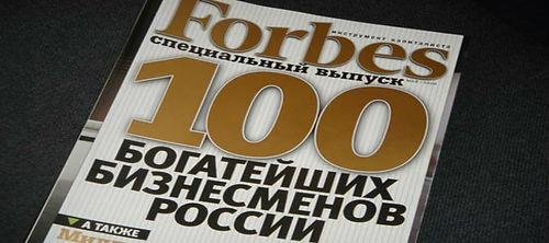 нас выбирает Forbes